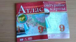 Атласы, контурные карты по географии.