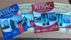 Атласы, контурные карты по истории.