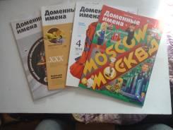 Журналы Доменные имена