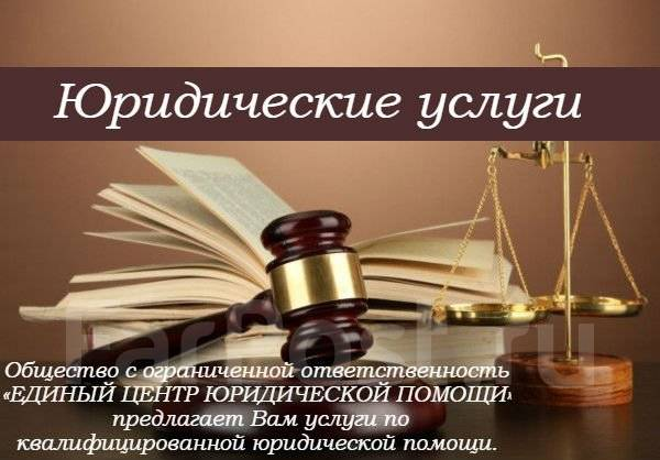 Единый Центр Юридической Помощи