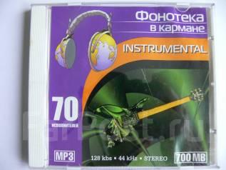 CD диск Инструментальная музыка 70 исполнителей
