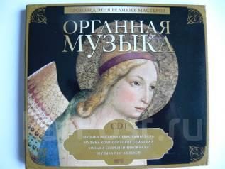 CD диск Органная музыка