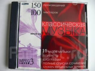 CD диск Классическая музыка