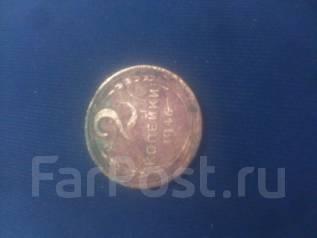 Монета 2 копейки 1946 г