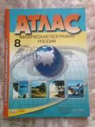 Атласы, контурные карты по географии. Класс: 8 класс