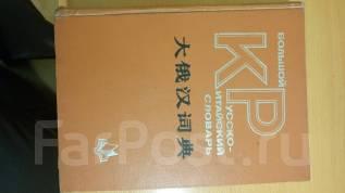 Словари по китайскому языку. Класс: 11 класс