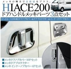 Накладка на ручки дверей. Toyota Hiace. Под заказ