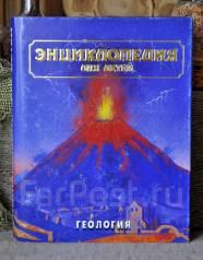 Энциклопедия Геология ( Аванта + )