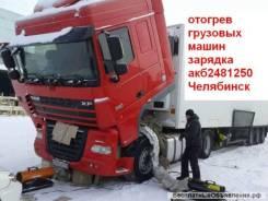 Завезти машину, авто помощь Челябинск
