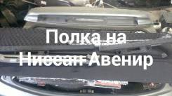 Задняя полка на Ниссан Авенир 11 кузов с направляшками!. Nissan Avenir