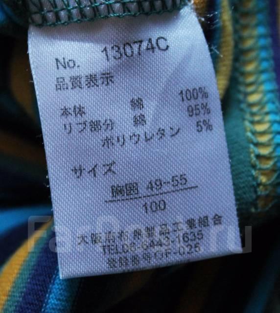 Лонгсливы. Рост: 86-98, 98-104 см