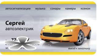 Авто сигнализации, музыка, подогреватели, автоэлектрик, диагн. сканер.