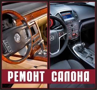 Ремонт салонов А/М велюра-прокуров, кожи, пластика , Airbag, и т. д.