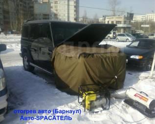 Отогрев авто (Барнаул)