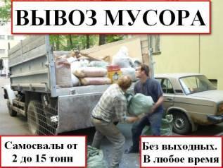 Вывоз мусора, хлама, грунта любого объема! Без посредников!