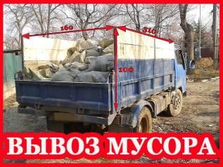 Вывоз строительного мусора и прочего хлама 3300 руб!