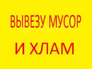 Вывоз Мусора (ТБО/Строительного/хлам/вывоз мебели) Недорого, Нал/Безнал