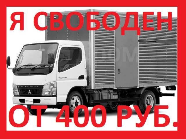 Услуги фургона 2т. 3т. 5т. для переезда и т. д. От 400 руб.