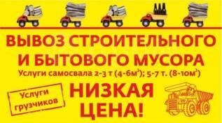Вывоз Мусора ТБО (от 1000руб. ). Услуги самосвалов
