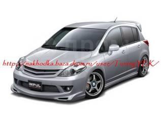 Обвес кузова аэродинамический. Nissan Tiida, C11, JC11, NC11 Двигатели: HR15DE, HR16DE, MR18DE. Под заказ
