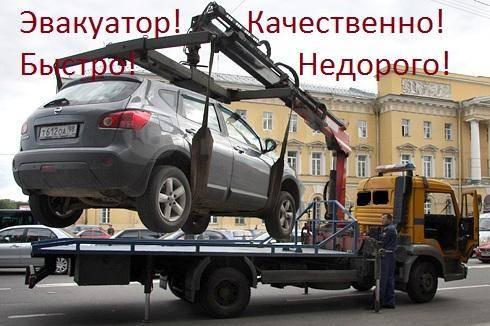 Эвакуатор- Кран ( грузоперевозки по городу и краю)
