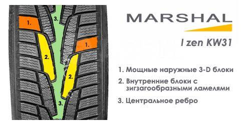 Marshal Ice King KW21. Зимние, без шипов, без износа, 4 шт. Под заказ
