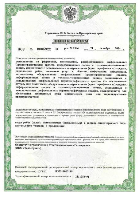 """Установка и калибровка Тахографов с СКЗИ """"под ключ"""", выезд к заказчику"""