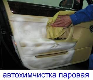 Автохимчистка паровая. Профессиональная полировка. Жидкое стекло.