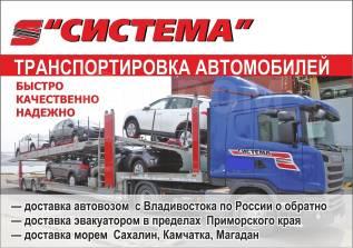 Отправка, доставка автомобилей по всей России
