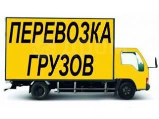 Грузоперевозки- Переезды -Грузчики. 250р/ч-вывоз мусора