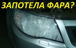 Устранение запотевания, чистка фар, полировка фар, ремонт фар На Луговой.