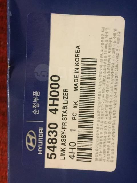 Стойка стабилизатора. Hyundai H1 Hyundai Grand Starex Hyundai Starex, A1, TQ Двигатели: 4D56, D4CB, L4KB