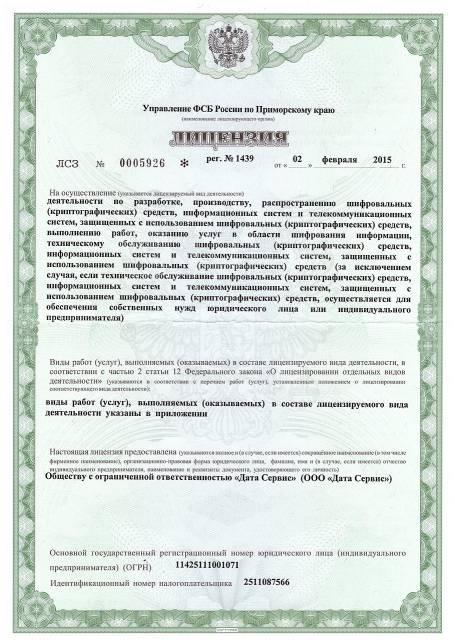 Тахографы в Приморском крае, все виды работ