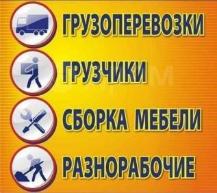 Услуги грузчиков от 200 руб. /час. Грузоперевозки от 450 руб. /час
