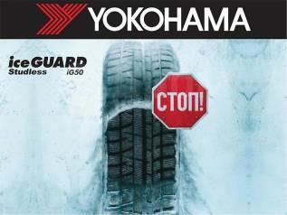 Yokohama Ice Guard IG50. Зимние, 2015 год, без износа, 4 шт. Под заказ