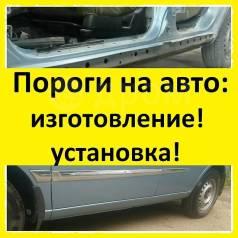 Кузовной порог! Изготовление! Установка! Пороги на авто!
