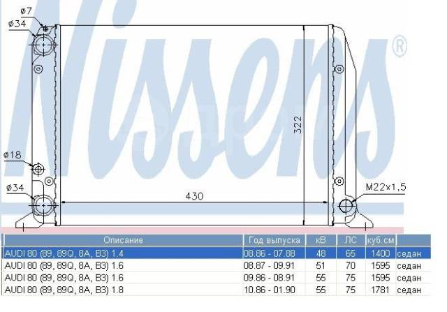 Радиатор охлаждения двигателя. Audi 80, 89/B3, 8C/B4 Двигатели: 1Y, 1Z, 3A, 6A, AAD, AAH, AAZ, ABB, ABC, ABK, ABT, ACE, DZ, JK, JN, NE, NG, PM, PP, RA...