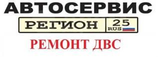 Капитальный ремонт ДВС, восстановление амортизаторов и стоек
