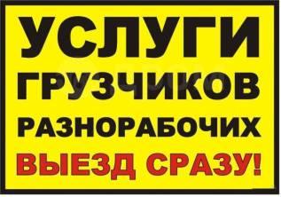 Услуги грузчиков от 250 руб. Любая Форма Оплаты, б/н, б/н с НДС