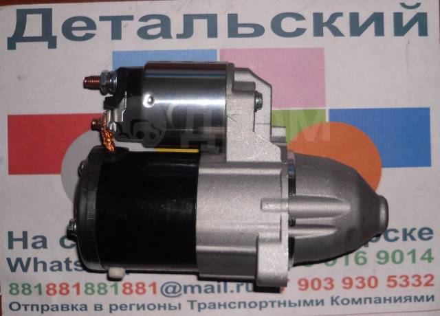 Стартер. Chrysler Sebring Dodge Caliber Dodge Journey Dodge Avenger Jeep Patriot Mitsubishi Lancer Mitsubishi ASX Mitsubishi Outlander Citroen C-Cross...