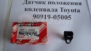 Датчик положения коленвала. Toyota: Regius Ace, Crown, Mega Cruiser, Granvia, Dyna, 4Runner, Chaser, Coaster, Regius, Grand Hiace, Crown Majesta, Land...
