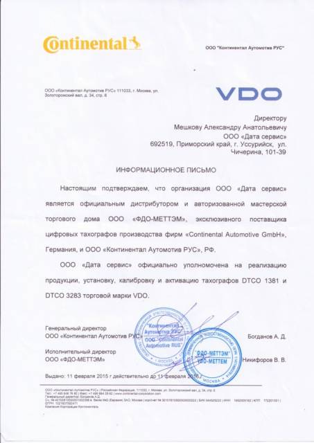 Тахографы VDO, все виды работ, расходные материалы, считыватели
