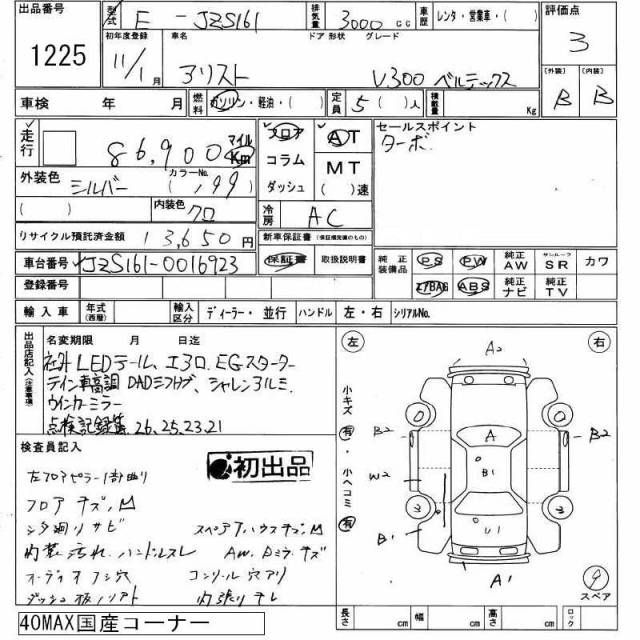 Корпус салонного фильтра. Toyota: Mark II Wagon Blit, Crown Majesta, Crown, Harrier, Aristo, Verossa, Mark II, Altezza, Origin, Highlander, Progres, K...
