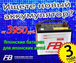Японские аккумуляторы от 3950 руб!