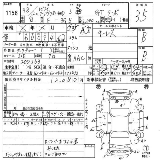 Блок abs. Subaru Legacy, BD2, BD3, BD5, BD9, BG2, BG3, BG5, BG9, BGA, BGC Subaru Impreza, GC1, GC2, GC8, GF1, GF5, GF6, GF8 Subaru Domingo, FA8 Subaru...