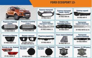 Бампер. Ford EcoSport, CBW, CR1, B515 Двигатели: DURATECHE, DURATEC. Под заказ