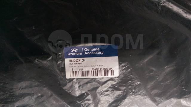 Коврики. Hyundai Elantra, MD Hyundai Avante Двигатели: G4FG, G4NBB