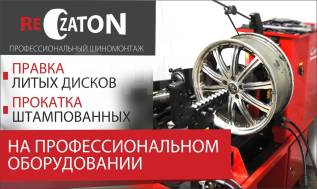 ReZaton-Правка дисков * аргон * шины/диски * повторная ошиповка