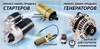 Ремонт генератора. Выезд К АВТО с10 до 21. БЕЗ Выходных!