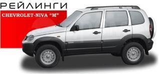 Рейлинги. Chevrolet Niva Лада 2123